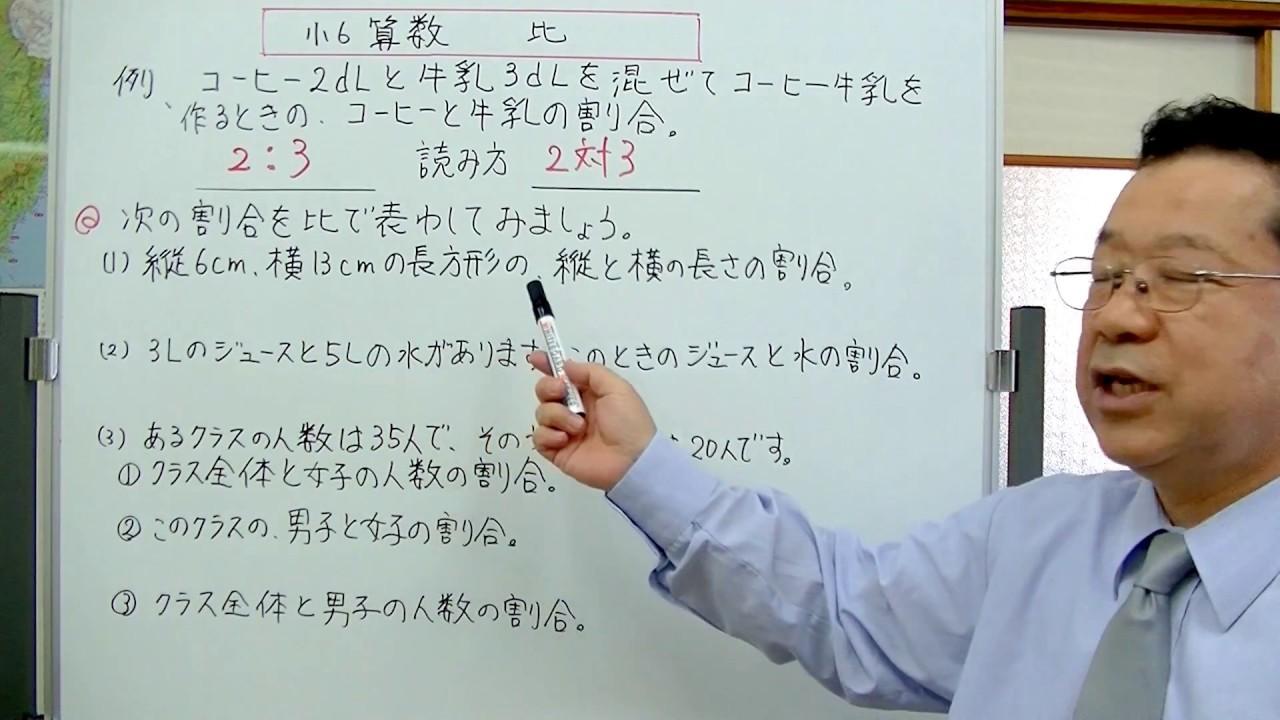 小 6 算数 つまずきをなくす小6算数 計算[分数・速さ・文章題]の特徴と使い方