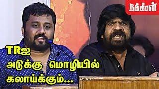 சிம்பு... இன்னும் BATHROOMமை விட்டு வெளிய வரல...  | Gnanavel Raja funny speech about TR and Simbu