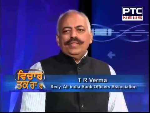 Bank Strike In India | Vichar Taqrar