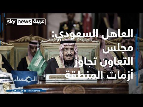 العاهل السعودي: مجلس التعاون تجاوز الأزمات التي مرت بها المنطقة