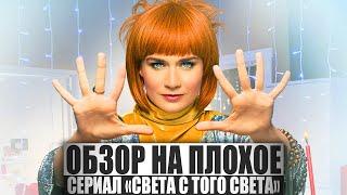 ОБЗОР НА ПЛОХОЕ - Сериал СВЕТА С ТОГО СВЕТА