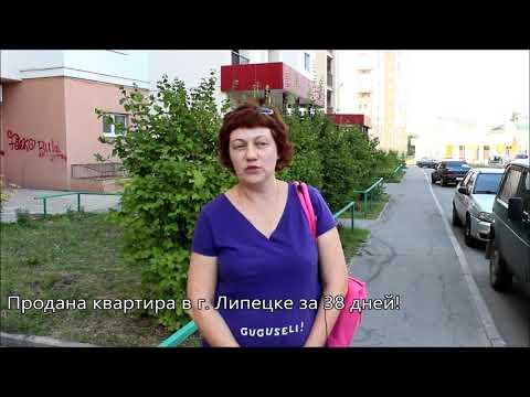 агентство недвижимость липецк