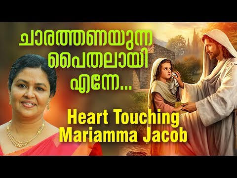 Everlasting Hit Christian Devotional Song | Divya Thejus | Mariyamma Jacob