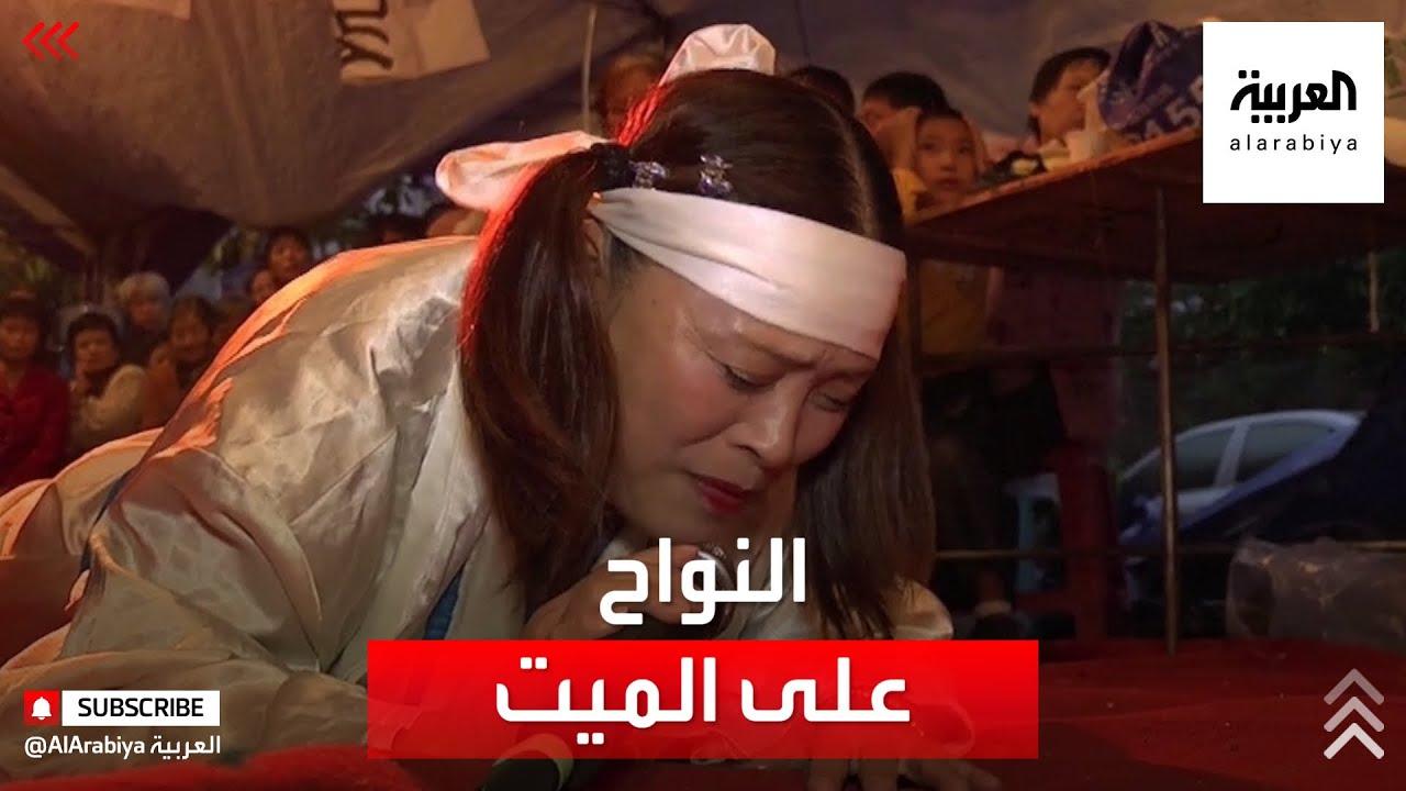 مشاهد لامرأة تبكي بحرقة على ميت.. لا تعرفه أصلا إنما وظيفتها!  - 23:58-2021 / 4 / 21