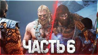 GOD OF WAR 4 2018  Прохождение, Часть 6  ДВА БОССА Boss Моди и Магни