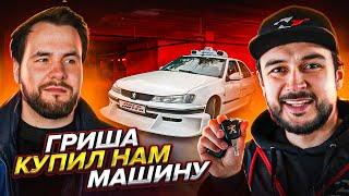 Жизнь после «Синдиката» / Гриша купил машину из «Такси»