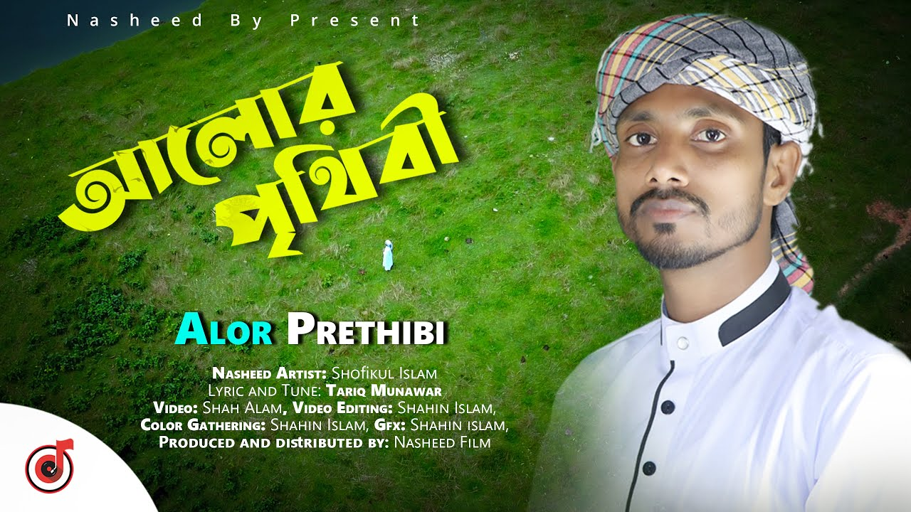 আলোর পৃথিবী | Alor Prithibi | Cover | Shofikul Islam | ইসলামিক গজল | Audio Nasheed | 2020