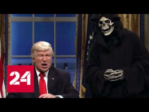 Американские комики объявили войну администрации Трампа
