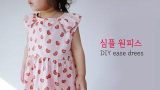 simple dress / 심플원피스 / make a …