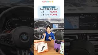 캔디닷컴TV 차량용품 모음 라이브 영상