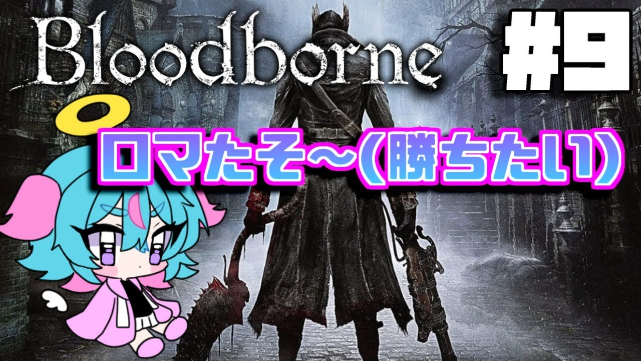 【Bloodborne】のんびり(できるのか?)はじめてのブラボくん #9【Vtuber】