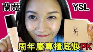 評比+實測!YSL超模光氣墊PK蘭蔻水感恆久光粉底 l Emily Chu