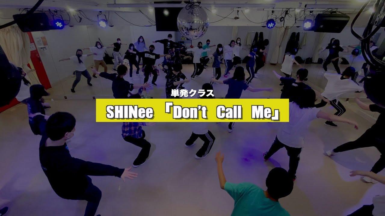 【単発クラス】SHINee「Don't Call Me」レッスンの様子【K-POPダンススクール】