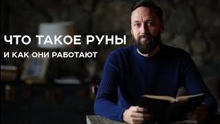 Что такое руны и как они работают / Олег Бакалов / Арканум ТВ / Серия 184