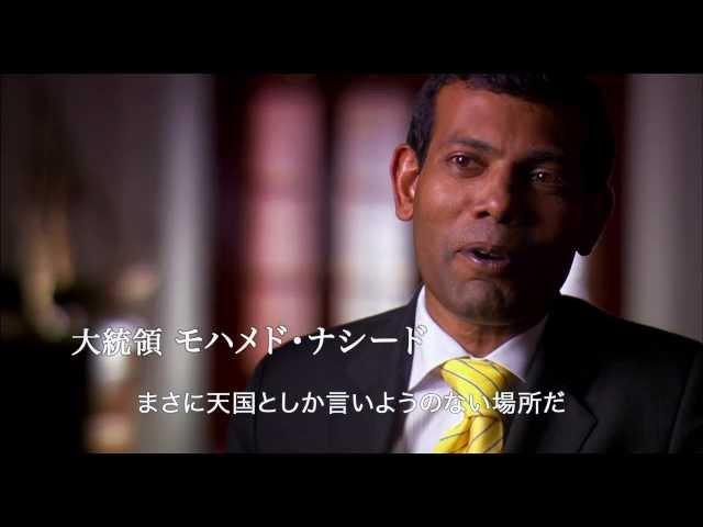 映画『南の島の大統領-沈みゆくモルディヴ-』予告編