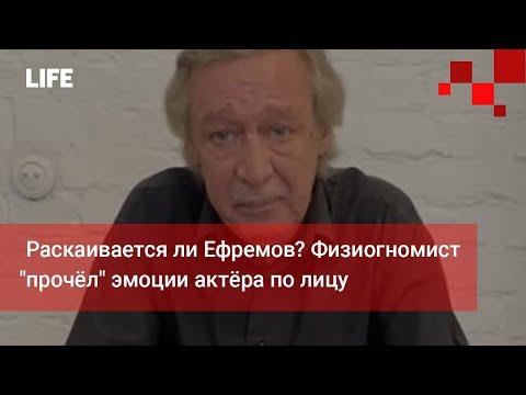 Раскаивается ли Ефремов? Физиогномист прочёл эмоции актёра по лицу