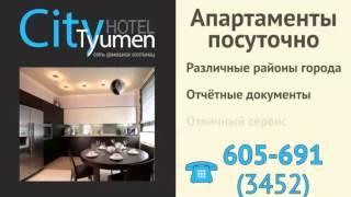 видео квартиры посуточно в тюмени недорого
