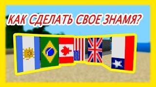 Крафт своих флаг в майнкрафт 1.8.9 (БЕЗ МОДОВ!)