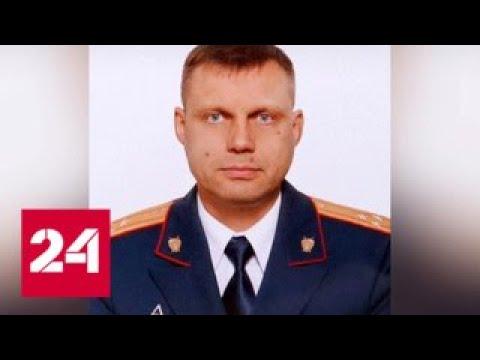 Перестановки в правоохранительных органах: кто лишился должности - Россия 24