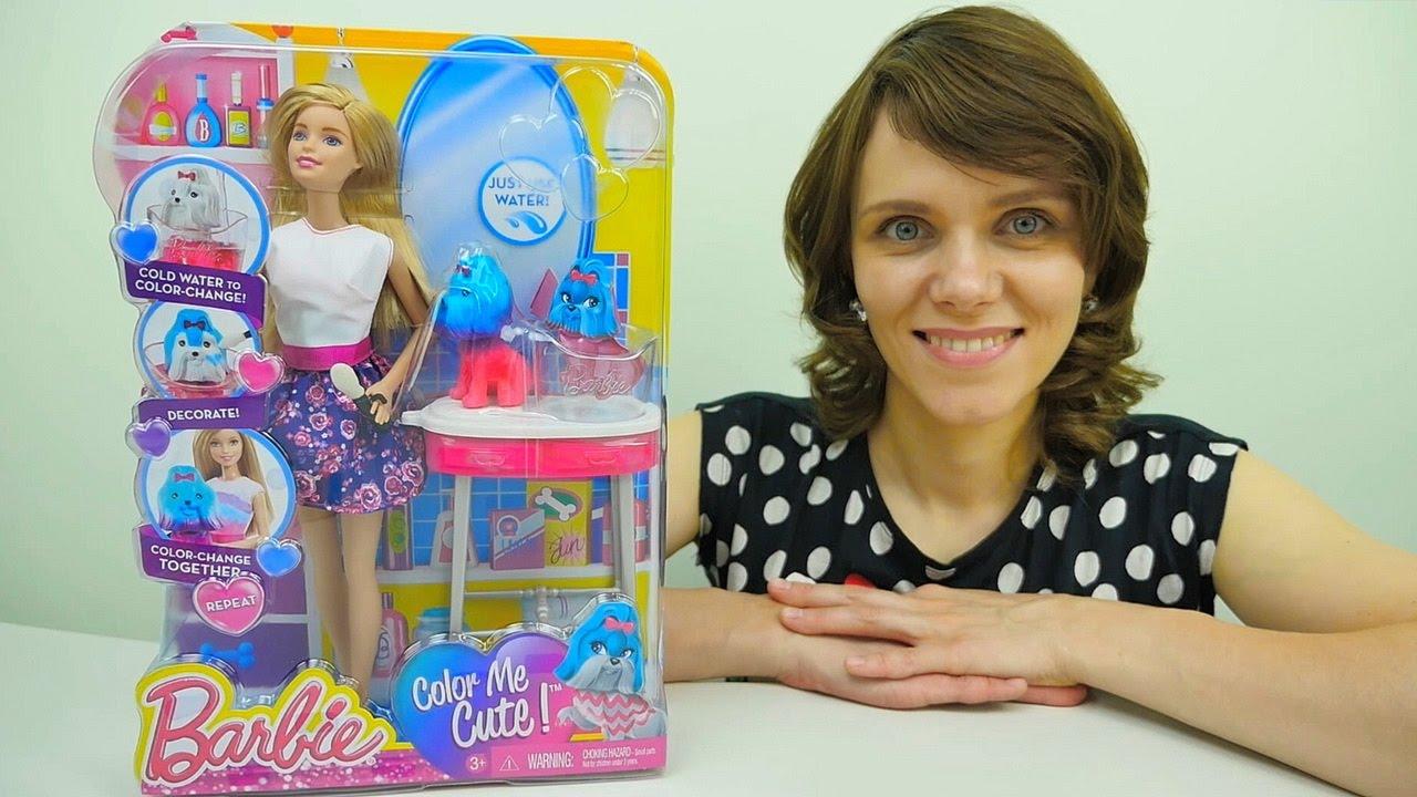 Кукла Барби с собачкой которых можно раскрашивать - Видео ...