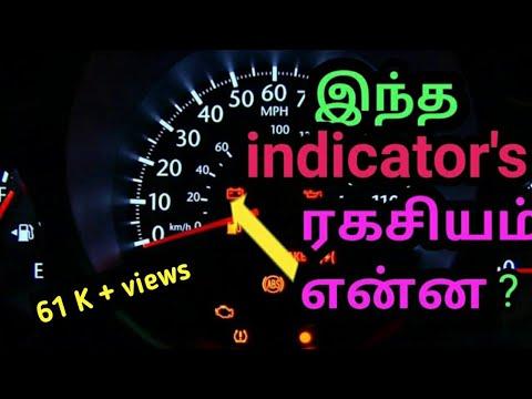 Car Dashboard Signals Details In Tamil |Tamil I
