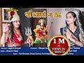 માં દશામાં ના વ્રત    Maa Dasha Maa Na Vrat    Gujarati Short Film    Ugam Film