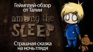 геймплей-обзор от Талии - Among the sleep - Страшная сказка на ночь глядя (gameplay trailer)