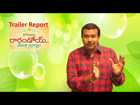 Rarandoi Veduka Chudham Trailer Report   Naga Chaitanya Movie Rarandoi Veduka Chuddam  Rakul Preet
