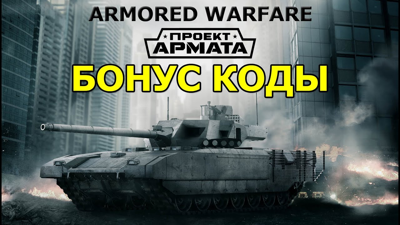 ввести бонус код для armored warfare проект армата