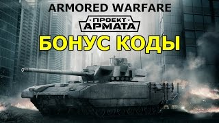 Пин бонус коды Armored Warfare: Проект Армата