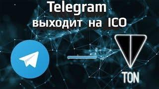 GRAM криптовалюта Павла Дурова в Telegram ICO (TON)