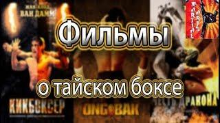 Фильмы о тайском боксе - Список лучших.
