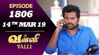 VALLI Serial | Episode 1806 | 14th March 2019 | Vidhya | RajKumar | Ajai Kapoor | Saregama TVShows