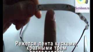 как разрезать светодиодную ленту(В видео показано, как можно разрезать светодиодную ленту. Представлены разные виды с метками и без для резк..., 2015-09-08T19:28:01.000Z)