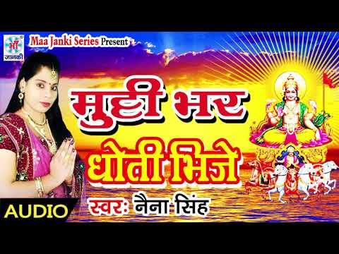 2017 नैनासिंह  का सुपर हिट छठी मईया भजन_मुठी भर धोती भिजे_Special Chhath Puja Song