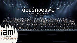 ด้วยรักของพ่อ - รวมศิลปิน I AM & True fantasia [Official MV]