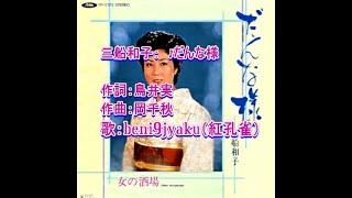 三船和子: ♪だんな様 歌:beni9jyaku(紅孔雀)