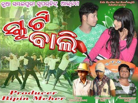 SCOOTY BALI || BHUBAN || NEW SAMBALPURI HD VIDEO