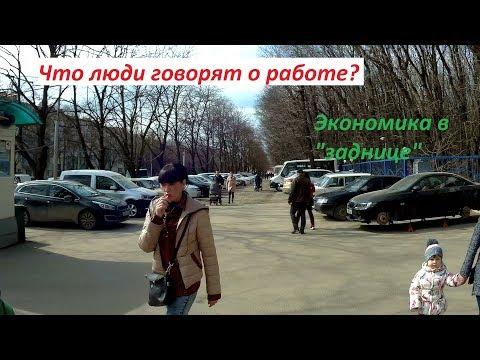 Про работу в городе Ставрополе.Полнейший упадок производства.