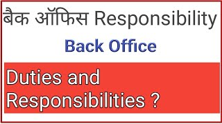 back office duties and responsibilities - Job roles in  back office in hindi