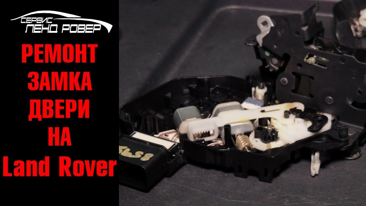 Ремонт замка двери на Land Rover
