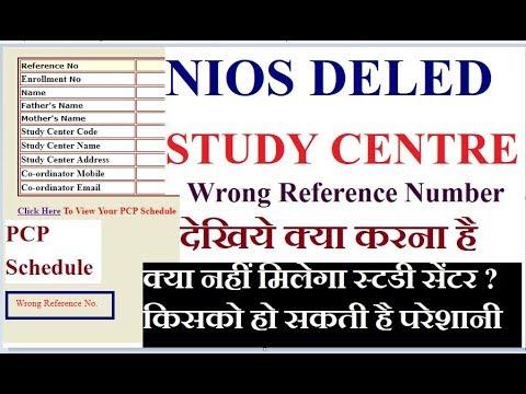 Study Centre -Wrong Reference No. NIOS D.EL.ED, क्या है परेशानी
