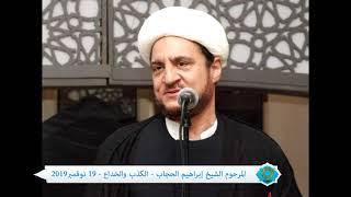 الكذب والخداع | المرحوم الشيخ إبراهيم الحجاب