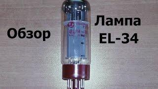 Лампа EL 34