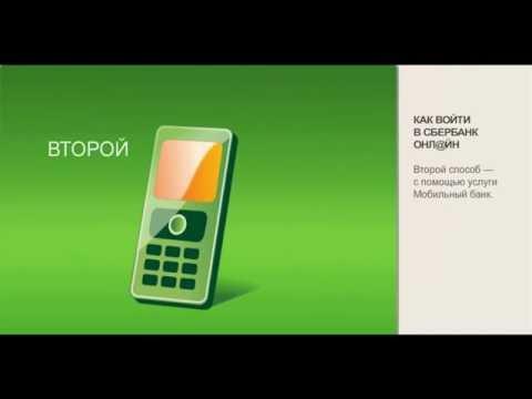 0 - Як встановити мобільний банк?