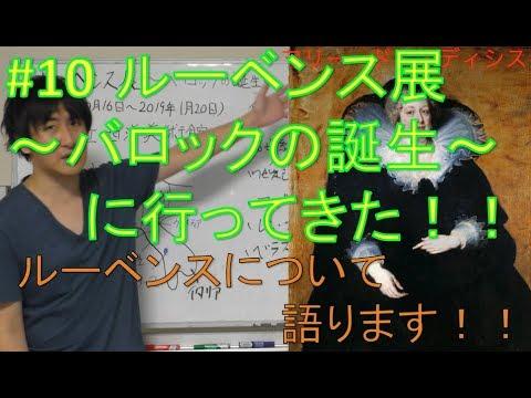 ブレイク動画 #10 ルーベンス展〜バロックの誕生〜に行く最後過去問もやるよ