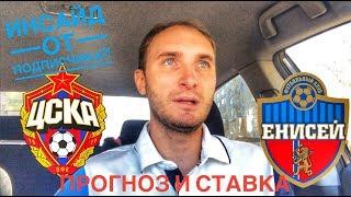 ✅ ЕНИСЕЙ 1-1 ЦСКА   ПРОГНОЗ ОТ ПОДПИСЧИКА   ИНСАЙД ?!