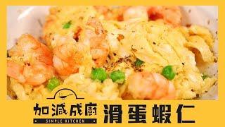 3分鐘下廚「滑蛋蝦仁」 入口即化軟綿綿 | 加減成廚 | 17Video | Home recipe: stir-fried prawns with eggs