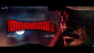 Thadanantharam Malayalam Short Film 2018 Rohit Chacko Official
