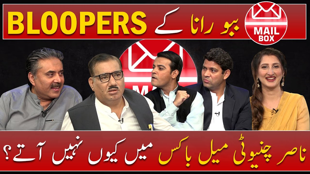 Mailbox with Aftab Iqbal | BLOOPERS | Episode 43 | 31 July 2021